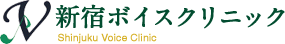 新宿ボイスクリニック|医療法人社団イーボイス