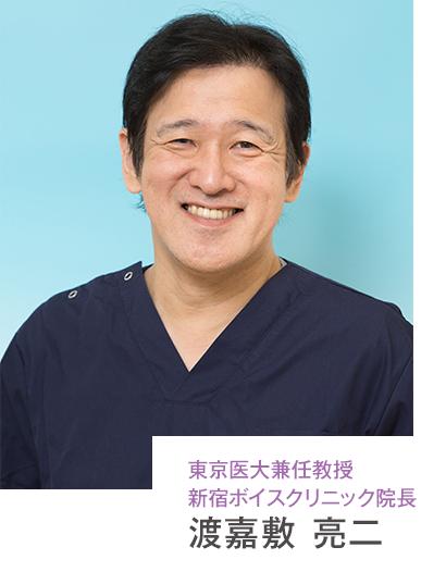 東京医大兼任教授 新宿ボイスクリニック院長 渡嘉敷 亮二